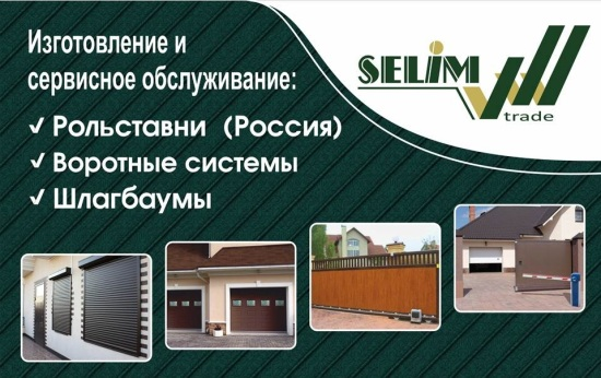 Selim Trade
