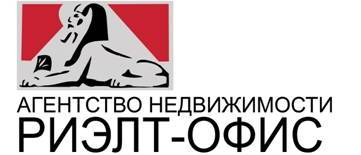 "Агентство недвижимости ""Риэлт офис"""