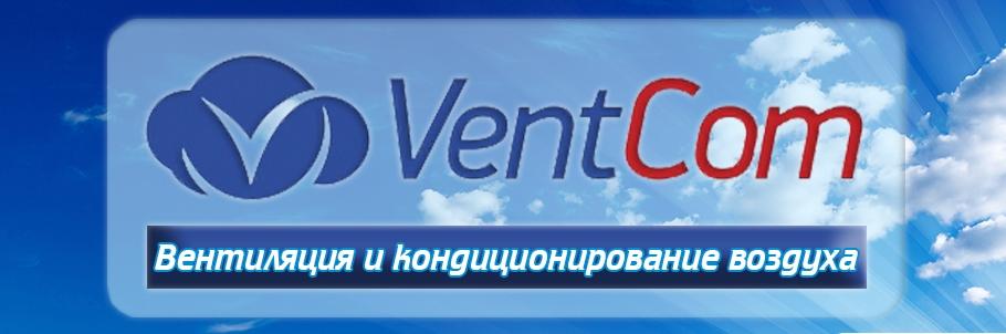 Компания занимается монтажом и проектированием промышленной и бытовой систем вентиляции и кондиционирования воздуха