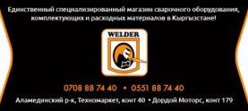 Welder.kg